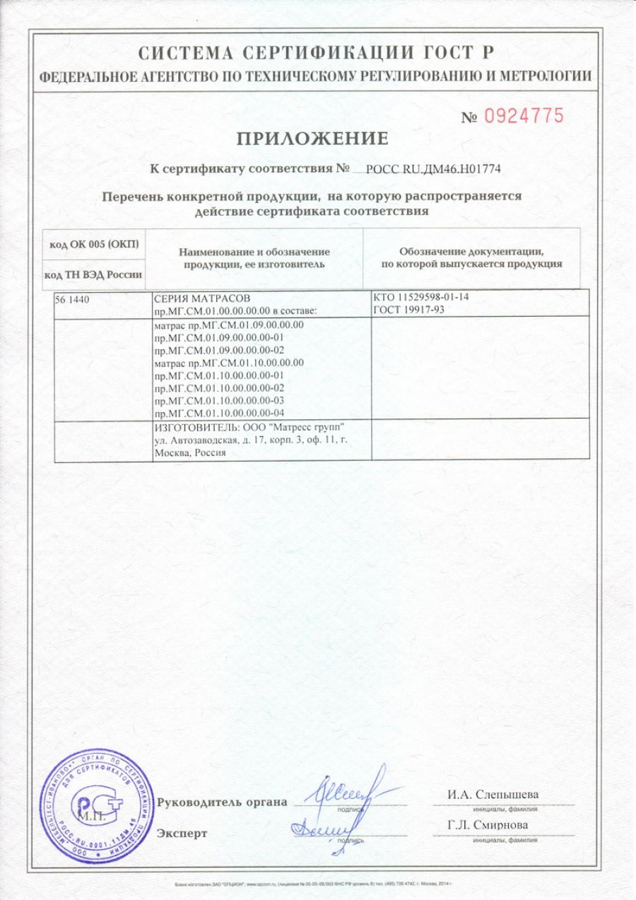 Сертификат матрасы Орматек